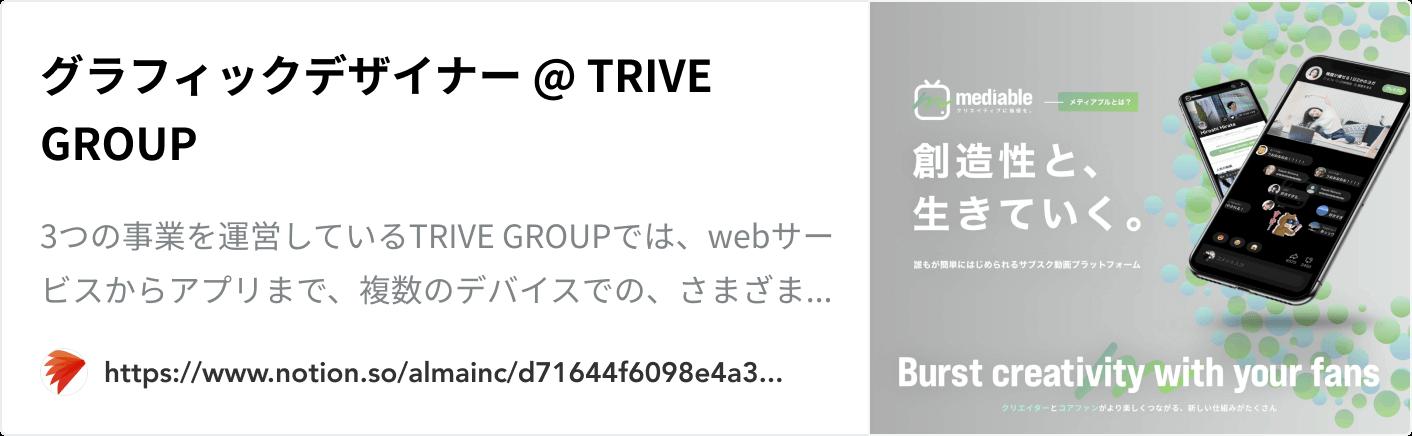 TRIVE GROUP グラフィックデザイナー募集