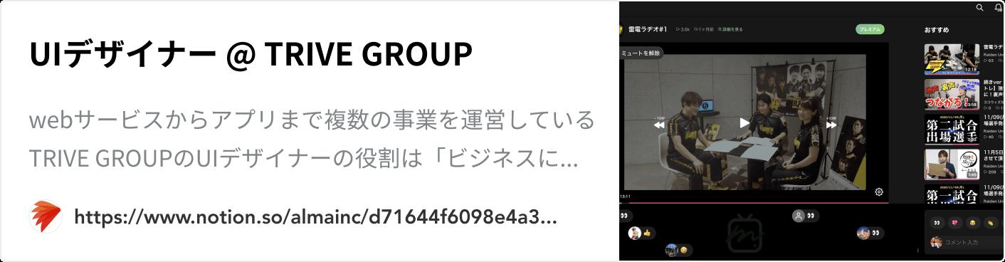 TRIVE GROUP UIデザイナー募集