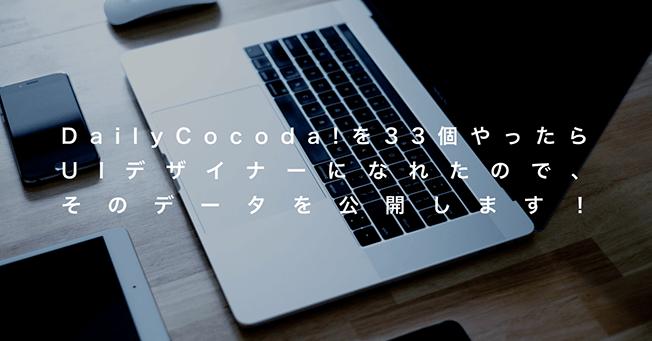 DailyCocodaを33個やったらUIデザイナーになれたので、そのデータを公開します!